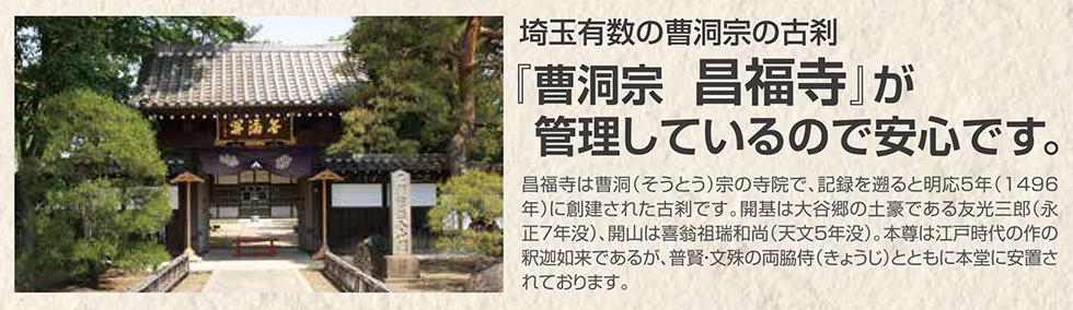 上尾市の古刹曹洞宗昌福寺が管理し供養もお引き受けします。