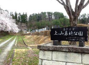 喜多方市営 上の山墓地公園