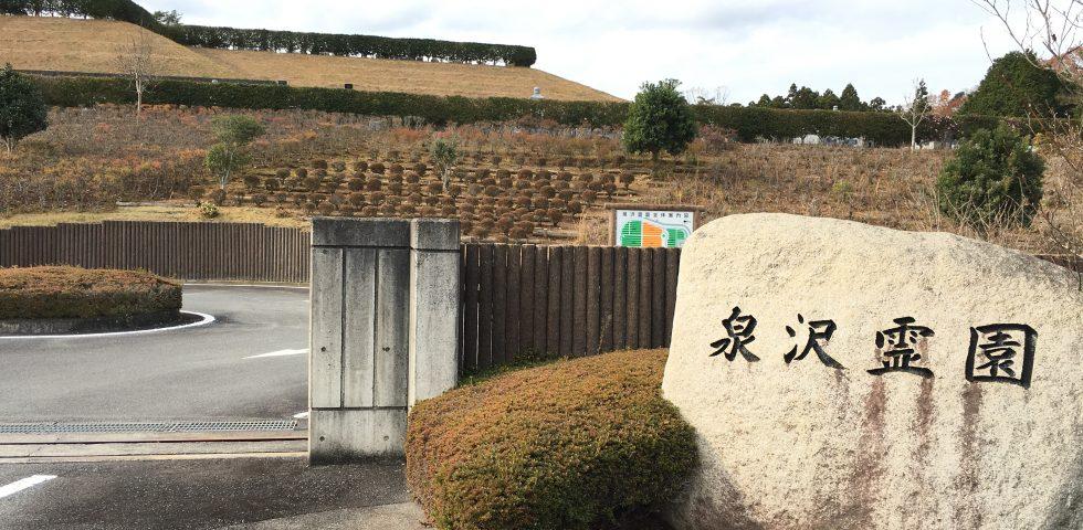 北茨城市営 泉沢霊園