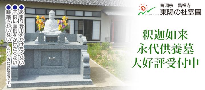 東陽の杜 永代供養墓